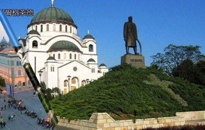 塞爾維亞移民 – 娛樂與夜生活